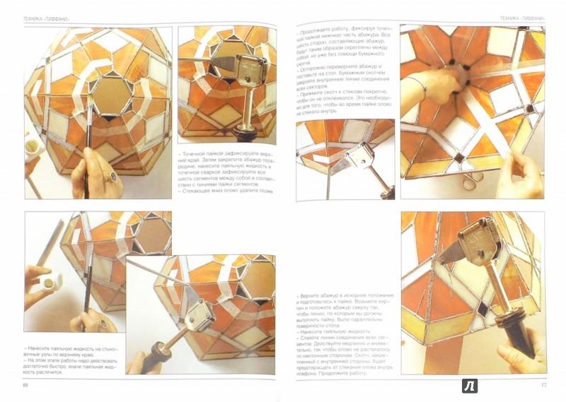 Иллюстрация 1 из 19 для Декорируем стеклом. Предметы интерьера, витражи - Донателла Дзаккария   Лабиринт - книги. Источник: Лабиринт