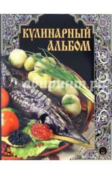 Кулинарный альбом