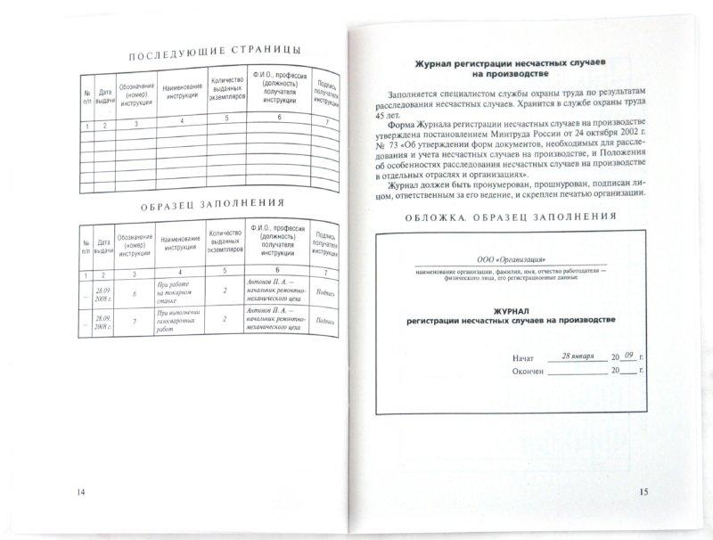 о.с. ефремова сборник инструкций по охране труда скачать