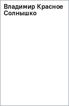 Владимир  Красное Солнышко (брошюра)