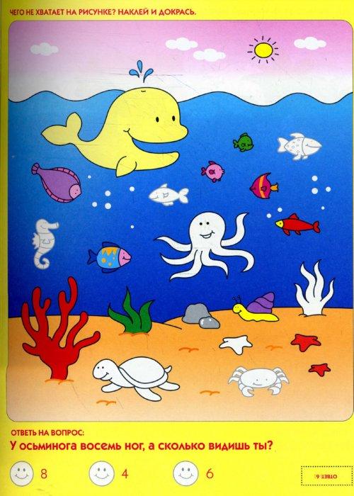 Иллюстрация 1 из 6 для Что я видел: Сборник (275 наклеек) - Исачи Джорджия | Лабиринт - книги. Источник: Лабиринт