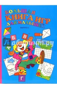 Большая книга игр для малышей. Выпуск 2