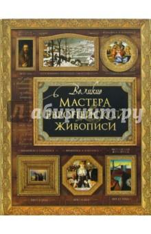 Великие мастера европейской живописи