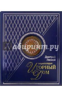 Игорный Дом. Энциклопедия (в футляре)