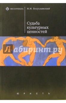 Богуславский Марк Судьба культурных ценностей