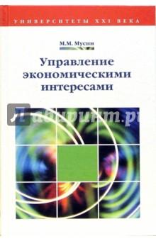 Мусин Марат Мазитович Управление экономическими интересами: Учебное пособие для вузов