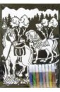 Бархатная раскраска: Кони на  ...