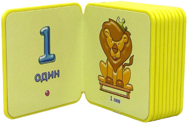 Иллюстрация 1 из 17 для Книжки-пышки-мини. Раз, два, три... | Лабиринт - книги. Источник: Лабиринт
