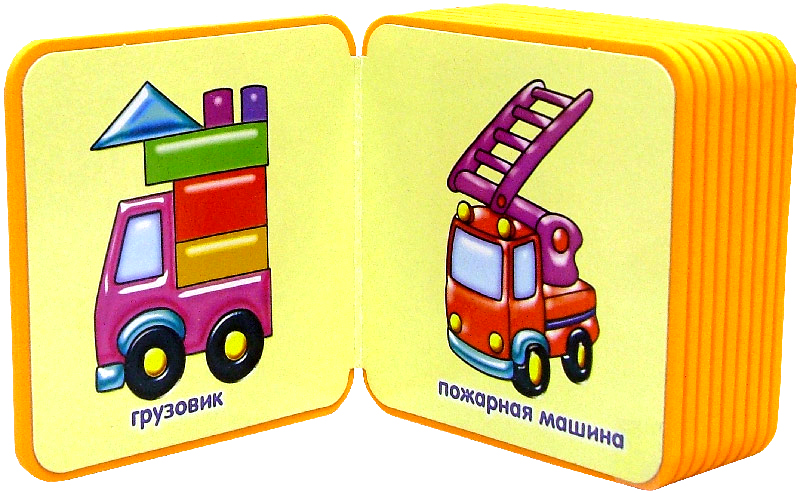 Иллюстрация 1 из 36 для Книжки-пышки-мини. Игрушки   Лабиринт - книги. Источник: Лабиринт