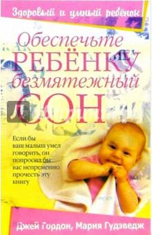 Обеспечьте ребенку безмятежный сон