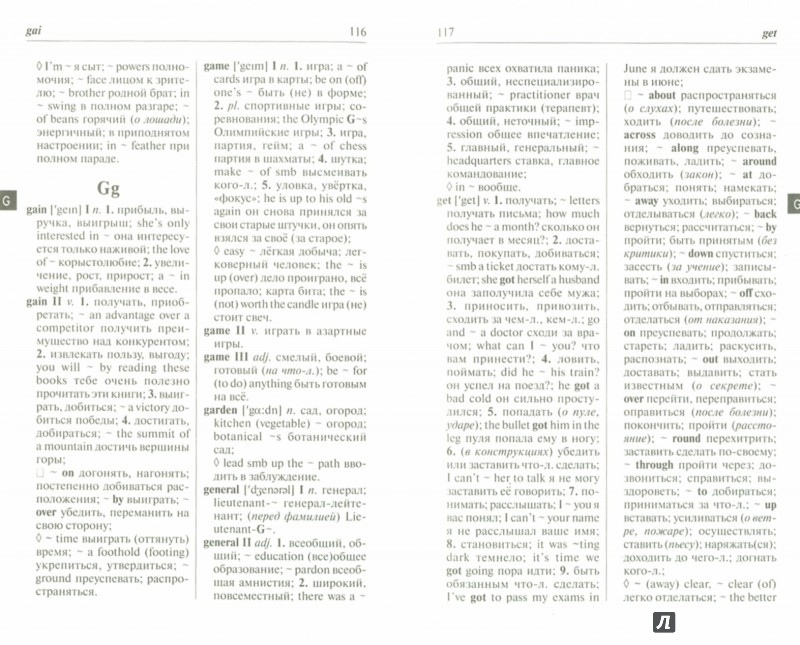 Иллюстрация 1 из 10 для 5500 самых необходимых слов и выражений английского языка. Карманный словарь-справочник - Александр Винокуров | Лабиринт - книги. Источник: Лабиринт