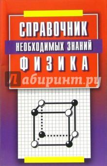 Андреева Ольга Николаевна Физика. Справочник необходимых знаний