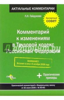 Комментарий к изменениям в Трудовой кодекс Российской Федерации