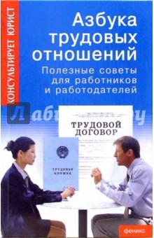 Азбука трудовых отношений. Полезные советы для работников и работодателей