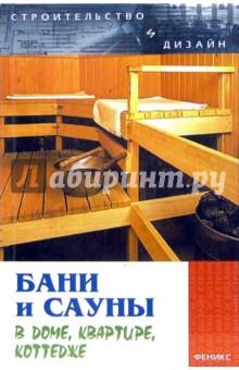 Бани и сауны в доме, квартире, коттедже
