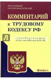 Комментарий к Трудовому кодексу Российской Федерации: постатейный, научно-практический