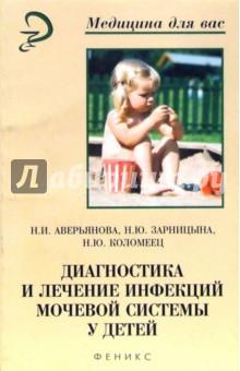Диагностика и лечение инфекций мочевой системы у детей: учебное пособие для студентов