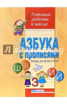 Четвертаков Кирилл Викторович Азбука с прописями. Тетрадь для детей 5-6 лет