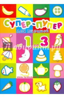Супер-пупер для малышей от 1 до 3 Карапуз