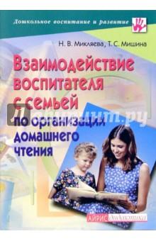 Взаимодействие воспитателя с семьей по организации домашнего чтения: методическое пособие
