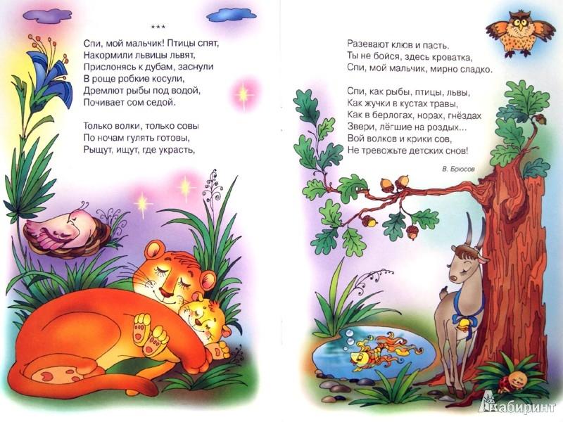 Иллюстрация 1 из 16 для Тихие стихи. Колыбельные русских поэтов   Лабиринт - книги. Источник: Лабиринт