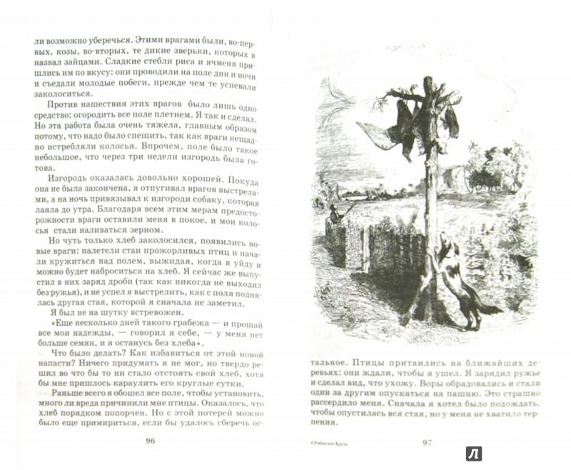 Иллюстрация 1 из 13 для Робинзон Крузо - Даниель Дефо   Лабиринт - книги. Источник: Лабиринт