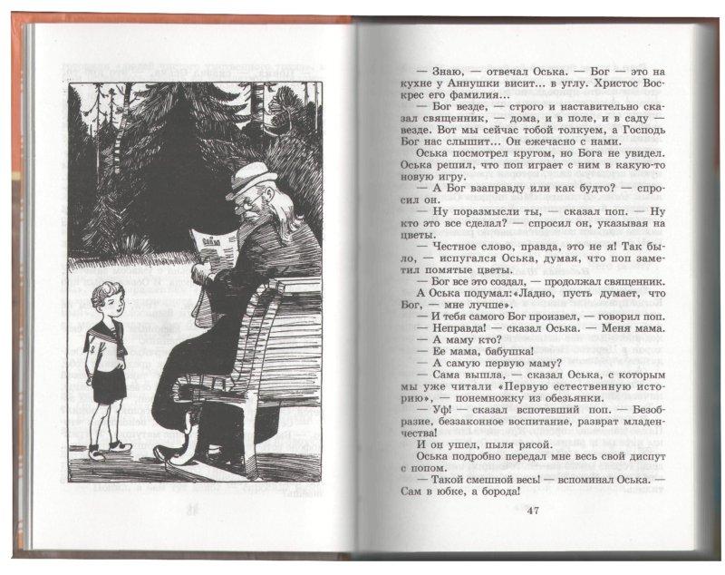 Иллюстрация 1 из 7 для Кондуит и Швамбрания - Лев Кассиль | Лабиринт - книги. Источник: Лабиринт