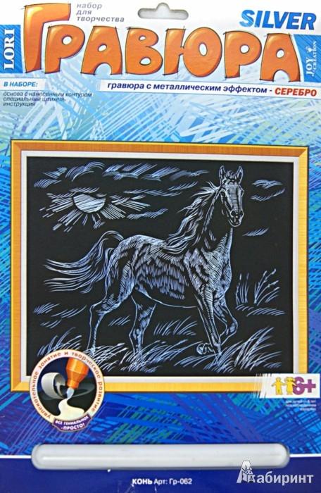 """Иллюстрация 1 из 8 для Гравюра с металлическим эффектом """"Конь"""" (Гр062)   Лабиринт - игрушки. Источник: Лабиринт"""