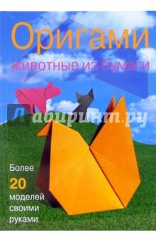 Оригами. Животные из бумаги