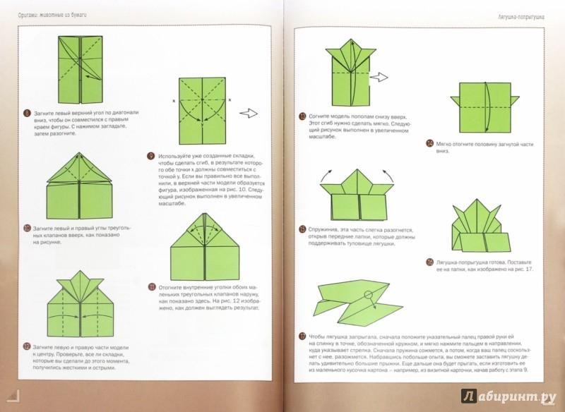 Иллюстрация 1 из 16 для Оригами. Животные из бумаги - Дэвид Митчелл | Лабиринт - книги. Источник: Лабиринт