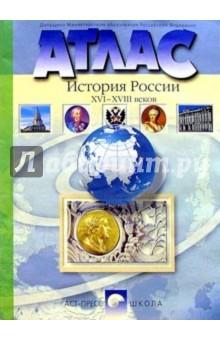 Атлас. История России XVI-XVIII ввеков. 7 класс (новая разработка)