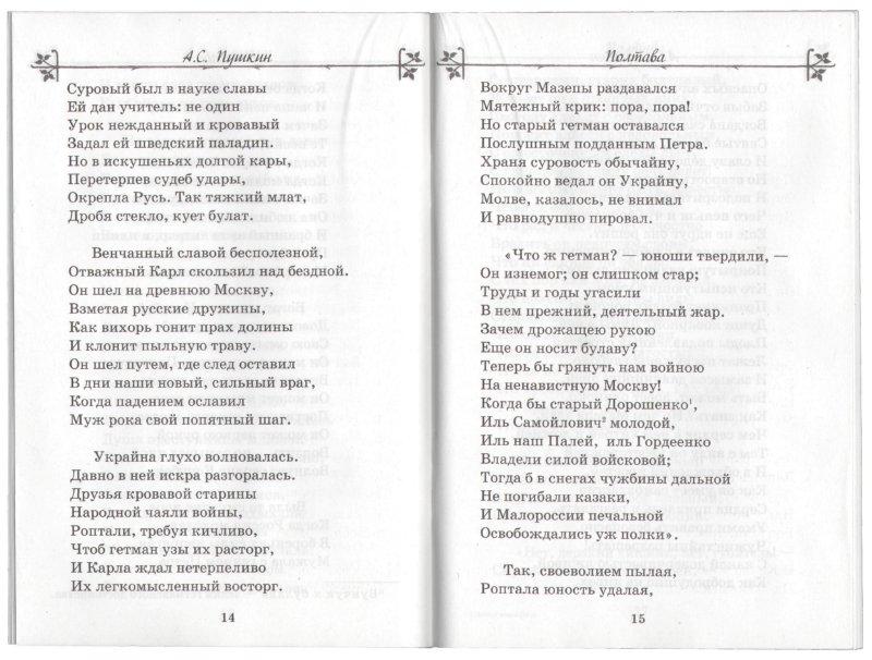 Иллюстрация 1 из 18 для Песнь о вещем Олеге - Александр Пушкин   Лабиринт - книги. Источник: Лабиринт
