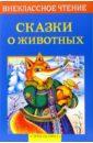 Позина Е. Сказки о животных