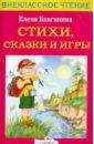Благинина Елена Александровна Стихи, сказки и игры