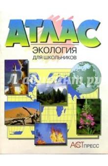 Атлас. Экология для школьников (новая разработка)
