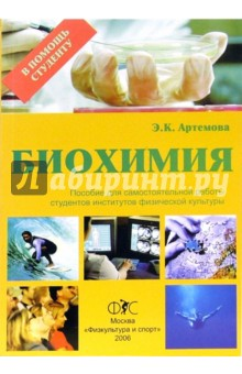Биохимия: Учебное пособие для самостоятельной работы студентов институтов физической культуры