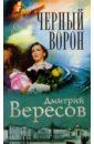 Вересов Дмитрий. Черный Ворон
