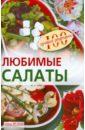 Любимые салаты