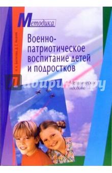 Военно-патриотическое воспитание детей и подростков. Методическое пособие