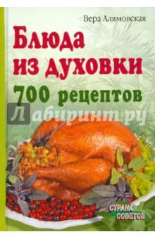 Блюда из духовки. 700 рецептов