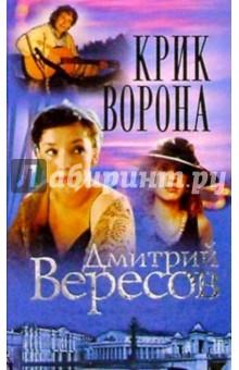 Вересов Дмитрий Крик Ворона (Полная версия). Книга третья