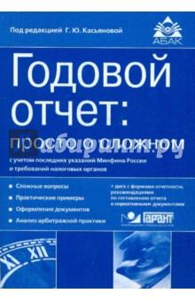 Годовой отчет: просто о сложном с учетом последний указаний Минфина РФ и требований налог. орг.(+CD)