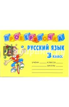 Проверялочка. Русский язык. 3 класс