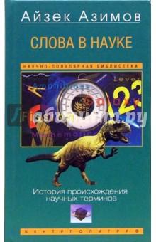 Азимов Айзек Слова в науке. История происхождения терминов
