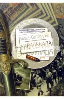 КавалькадаКриминальный зарубежный детектив<br>1923 год. Германия. В берлинском парке Тиргартен совершается покушение на Адольфа Гитлера. Для расследования несостоявшегося убийства нацистская партия приглашает не кого-нибудь, а опытнейшего оперативника агенства Пинкертона Фила Бомона (о его приключениях читайте предыдущие книги серии Эскапада и Клоунада.) Бомон вместе со своей помощницей Джейн Тернер приезжает сначала в Берлин, а затем в Мюнхен, где агенты попадают в самое логово нацистов...<br>Перевод с английского Т.П. Матц.<br>