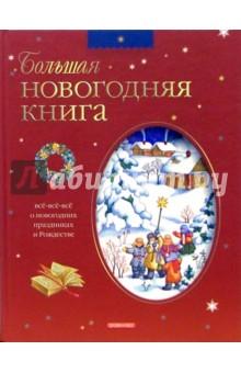 Большая новогодняя книга. Все-все-все о новогодних праздниках и Рождестве