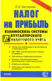 Бехтерева Елена Налог на прибыль: взаимосвязь системы бухгалтерского и налогового учета