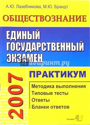 Егэ обществознание 50 типовых вариантов - tp86-yugraru