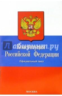 Конституция Российской Федерации. 2007 год