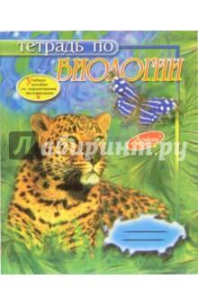 Тетрадь 48л. Биология 470 (Леопард)